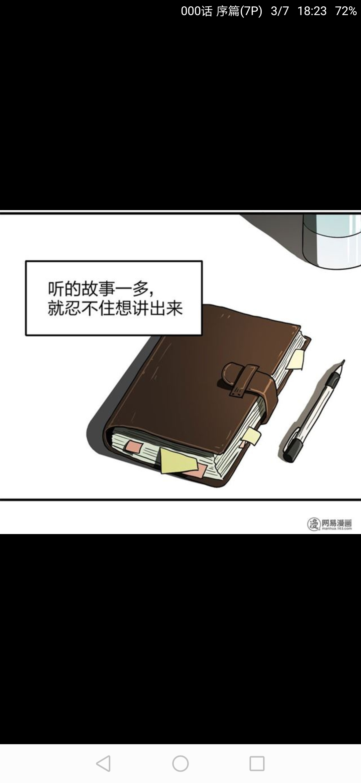 【漫画更新】大叔诡电台(精组任)