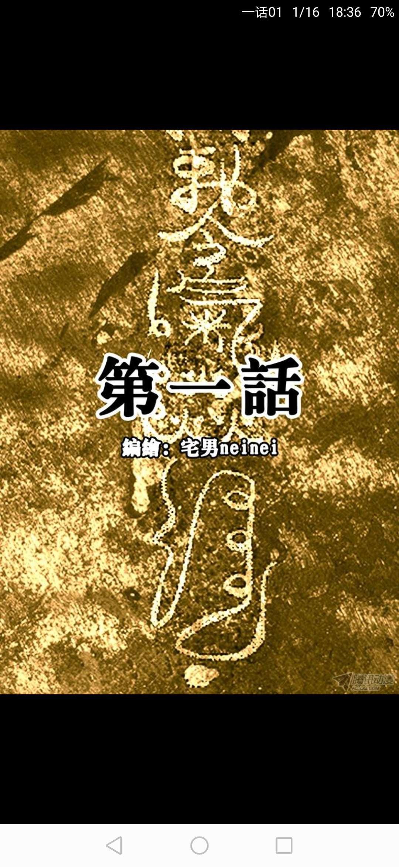 【漫画】魂收(精组任)-小柚妹站