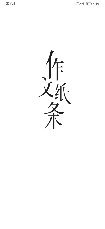 【标题】:【考核】+作文纸条 v5.3.6