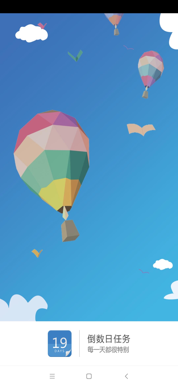 【分享】倒数日任务1.2清爽型。