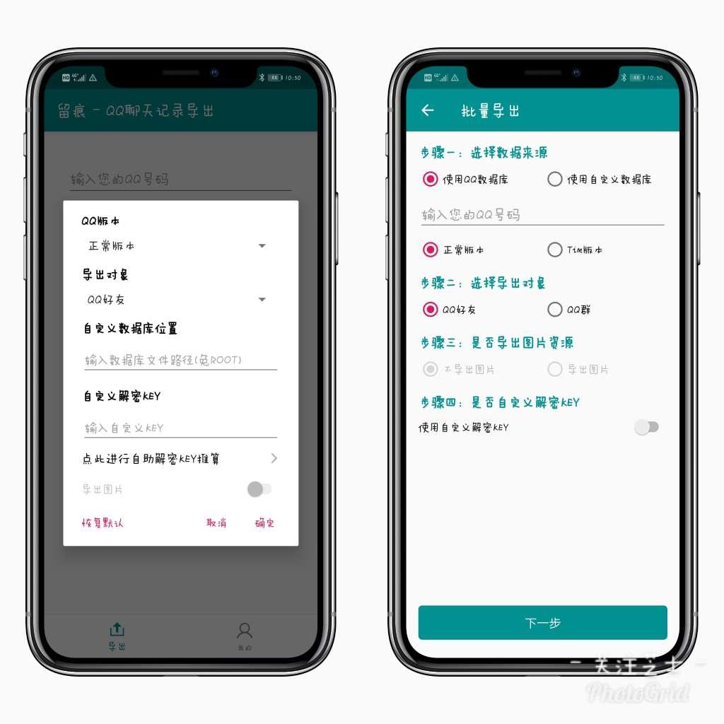 「分享」QQ聊天记录导出-4.0.3