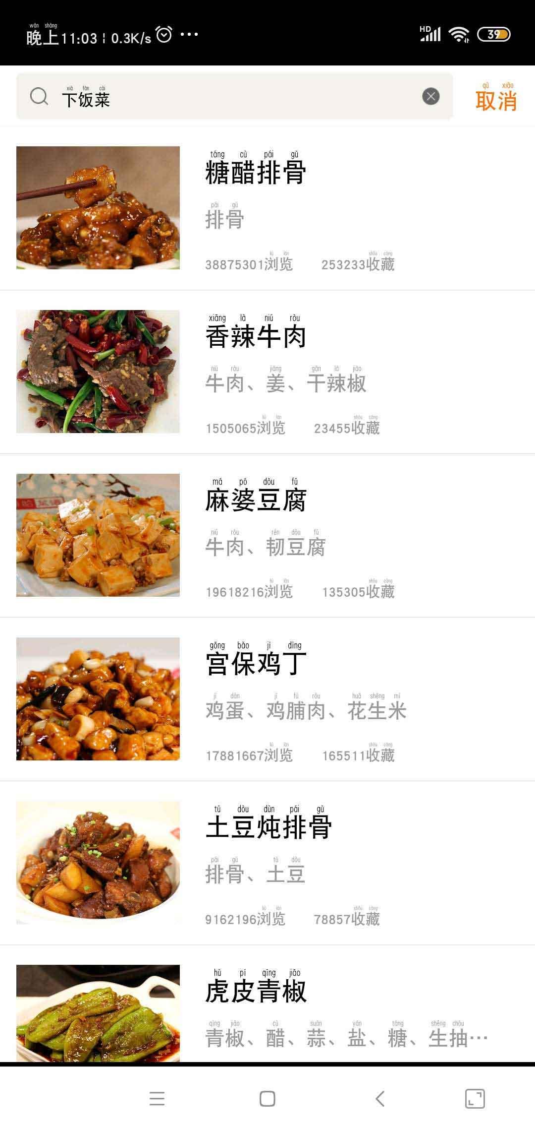 【分享】家常菜2.6你喜欢的菜都有