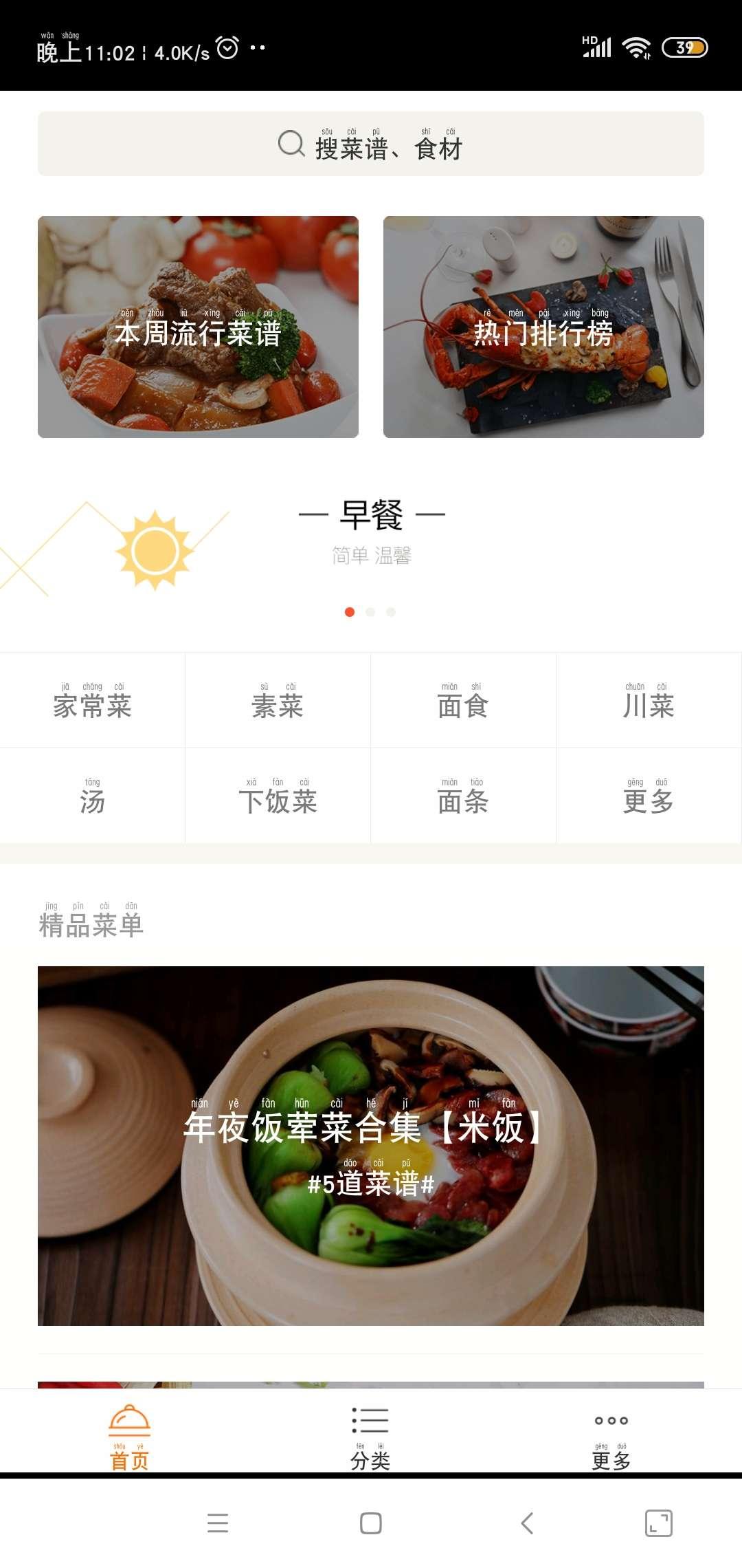 线报-「分享」家常菜2.6你喜欢的菜都有