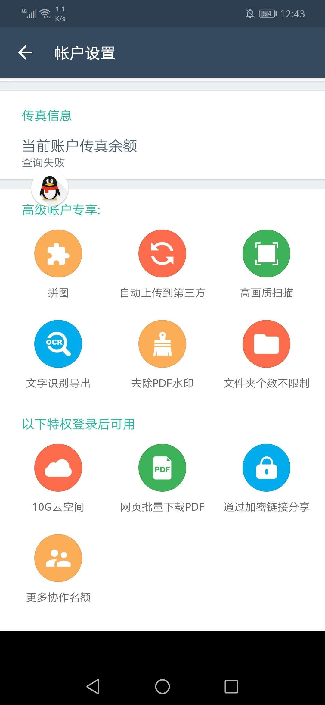 【分享】扫描全能王4.5