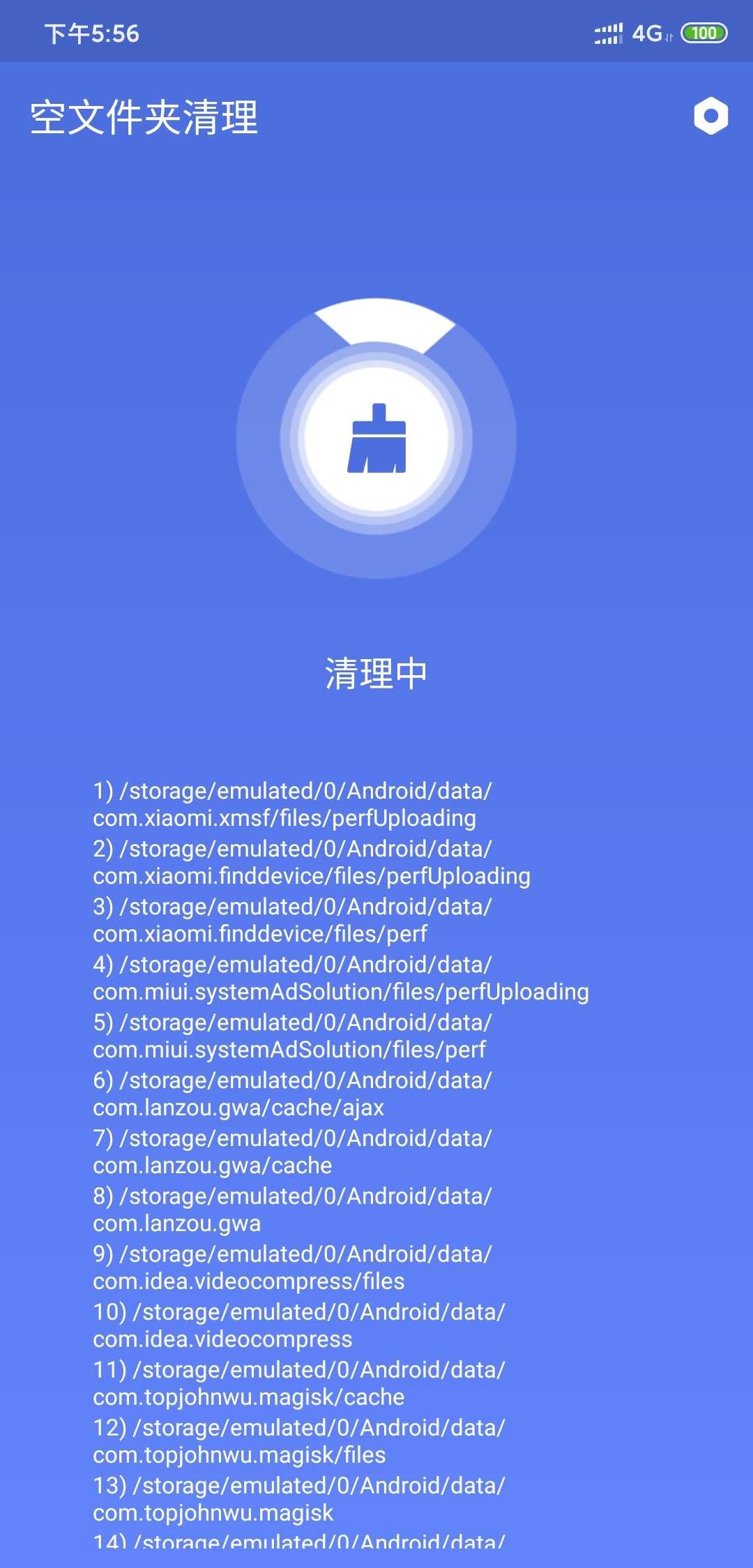 【考核】空文件夹清理*v1.0.0 一款清理你手机空文件夹的软件