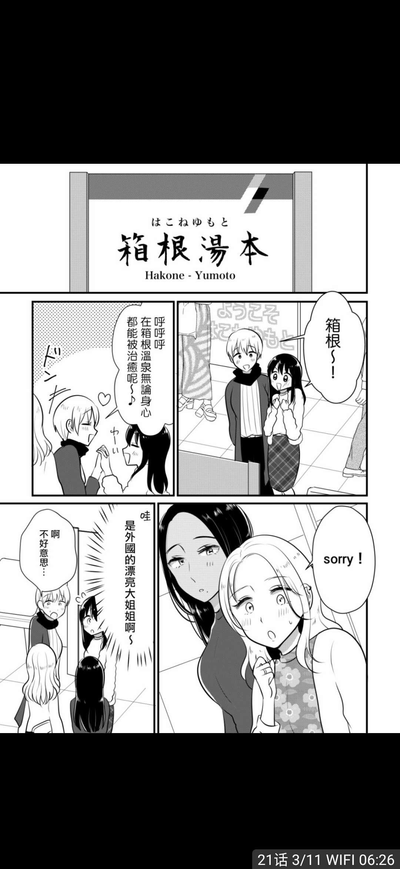 【漫画更新】女大学生在联谊时被大姐姐带回家