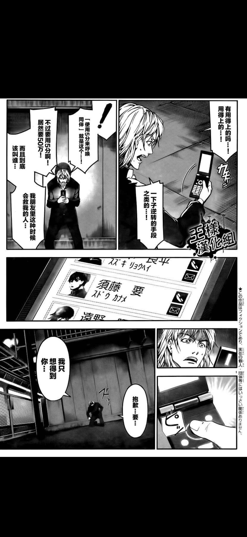 【漫画更新】达尔文遊戲(一直至第二話)