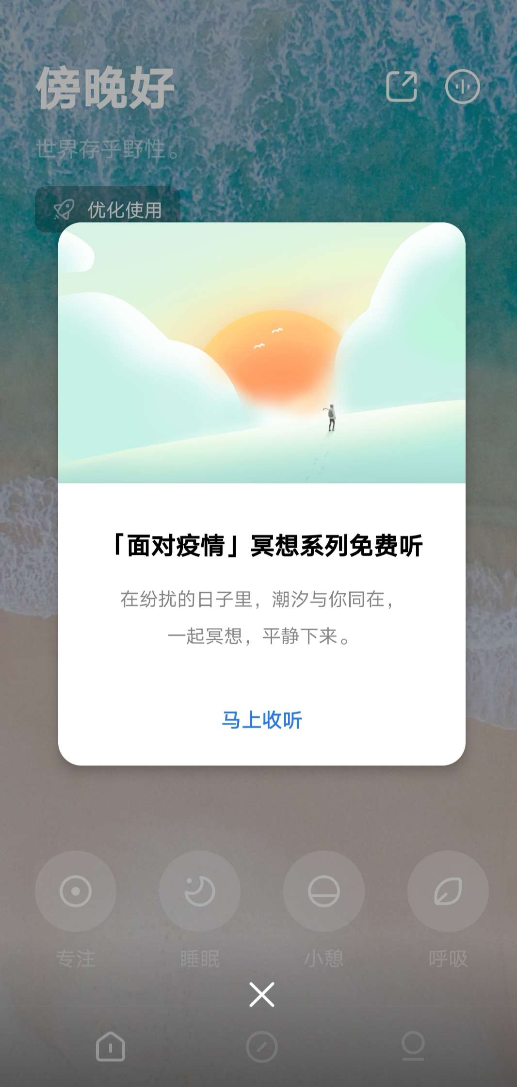 【分享】:【考核】潮汐3.0.7 暂时放下手机、专心投入