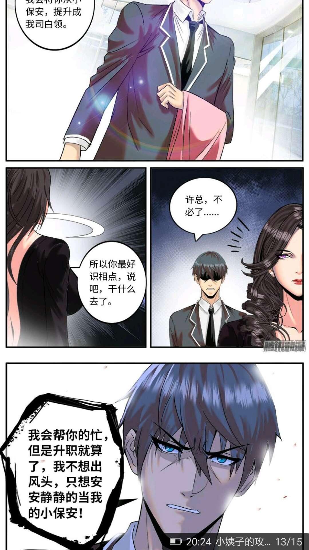 【漫画】一部好看后宫漫画
