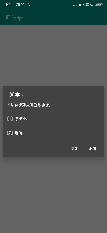 【原创工具】 JF Script懒人 gg编辑器一键制作脚本