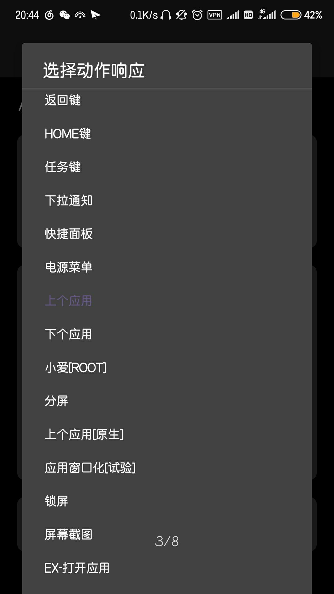 【分享】Gesture(手势导航) 1.3.5