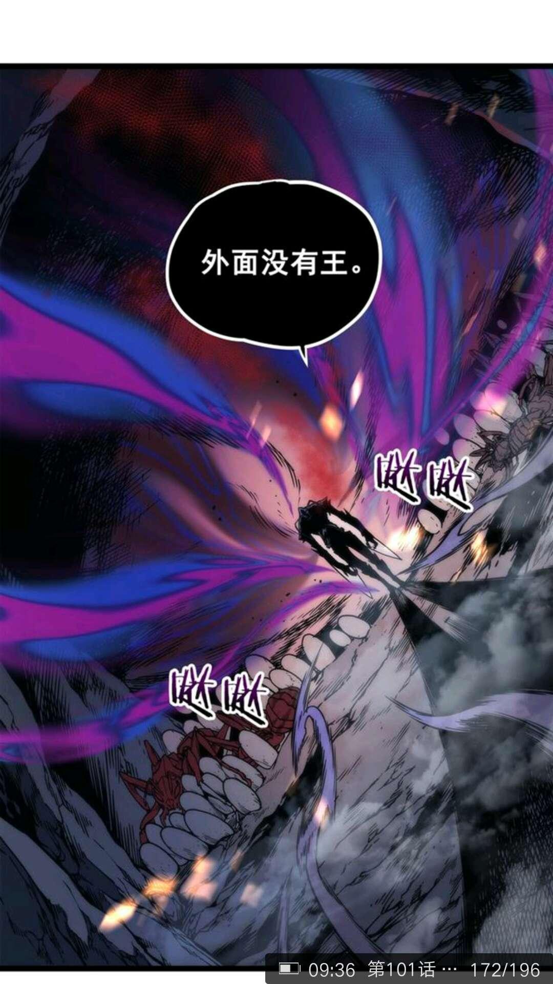 【漫画更新】我独自升级【106】章节-小柚妹站