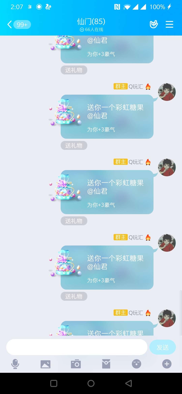 【原创】QQ群礼物无限发送1.0