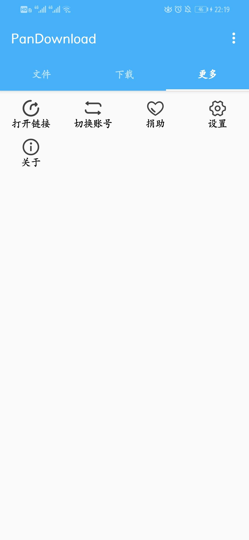 「考核」PanDownload网盘v1.2.8