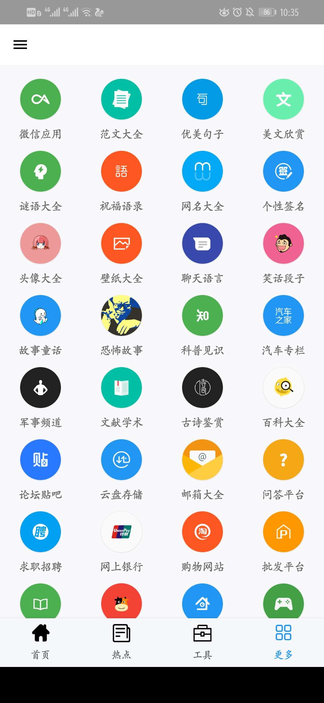 【考核】全能盒v2.5.3 多功能实用盒子
