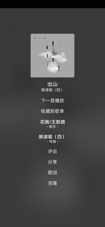 〖无损歌曲★免费下载〗:倒带 | 完美融合qq与网易音乐资源