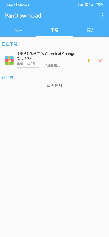 【实用软件】不限速百度云下载panDownload_v1.2.8