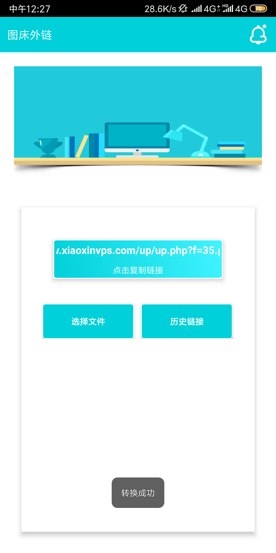 【资源分享】图床外链_v1.0