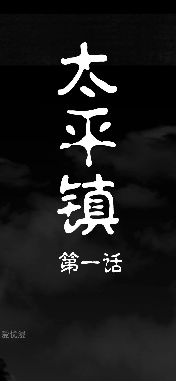 【漫画】太平镇,acg奇葩鱼-小柚妹站