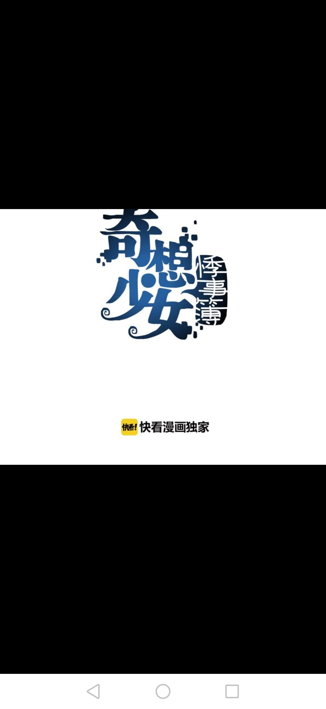【漫画】奇想少女悸事薄(精组任)