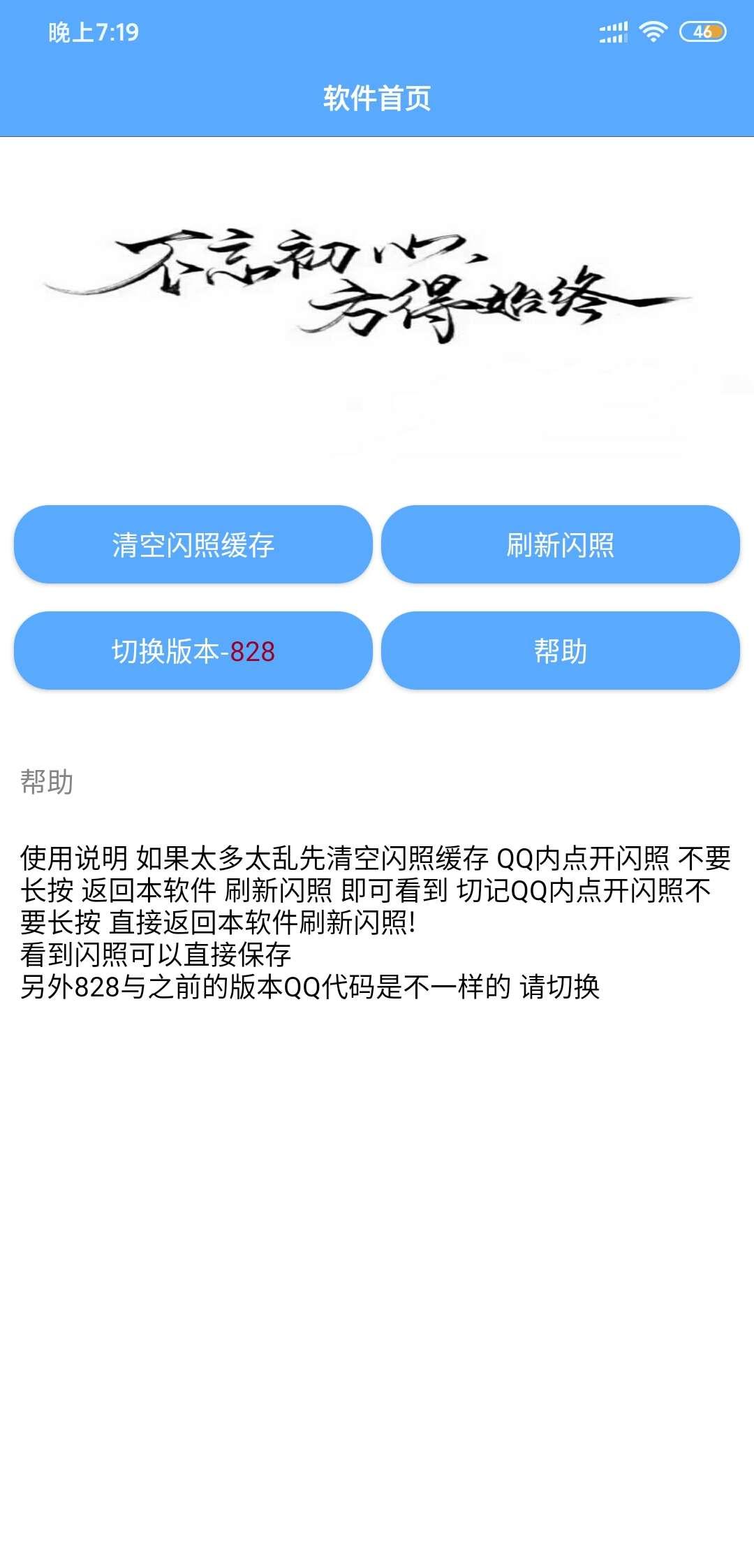 【分享】QQ闪照破解v2.0