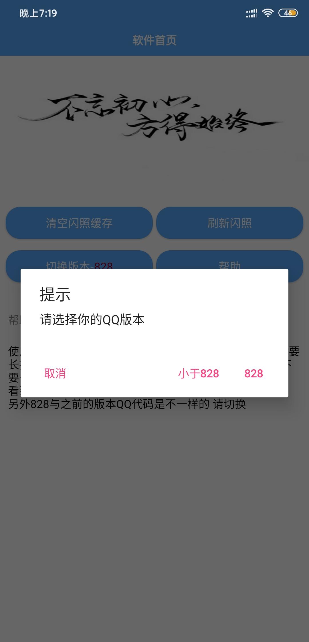 【分享】QQ闪照破解v2.0-爱小助