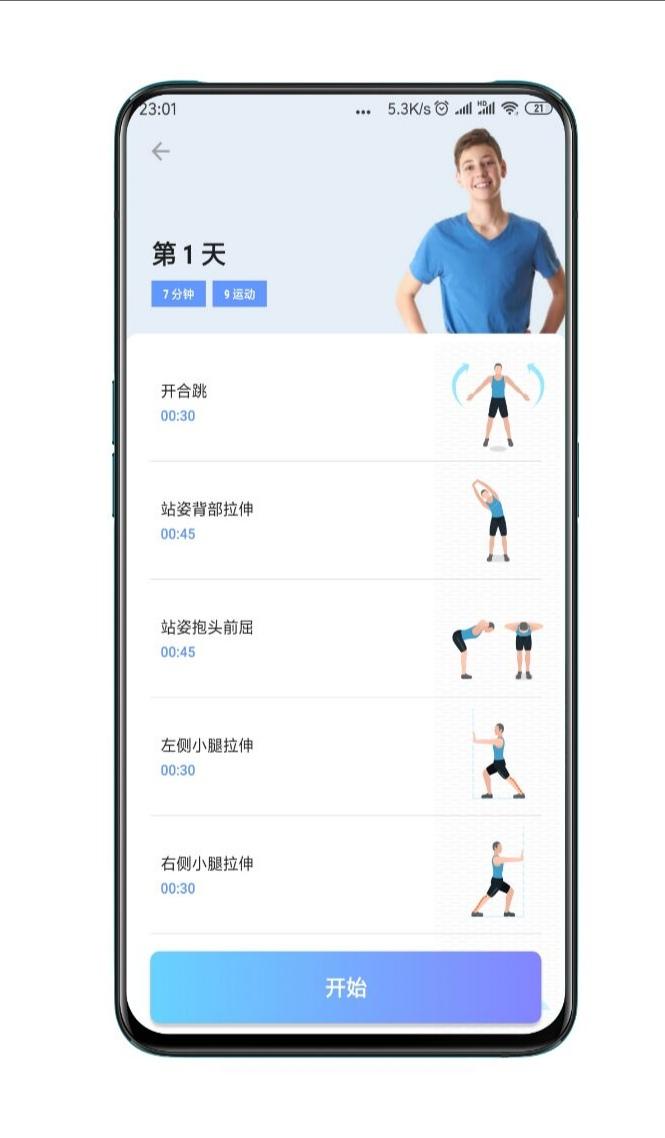 【分享】增高锻炼7.6