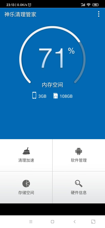 【分享】神乐手机清理管家2.0