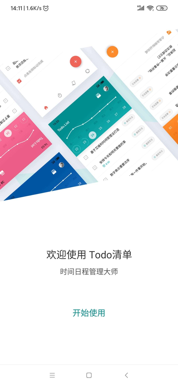 【分享】时间安排TODO2.1.1-18喜欢的拿走