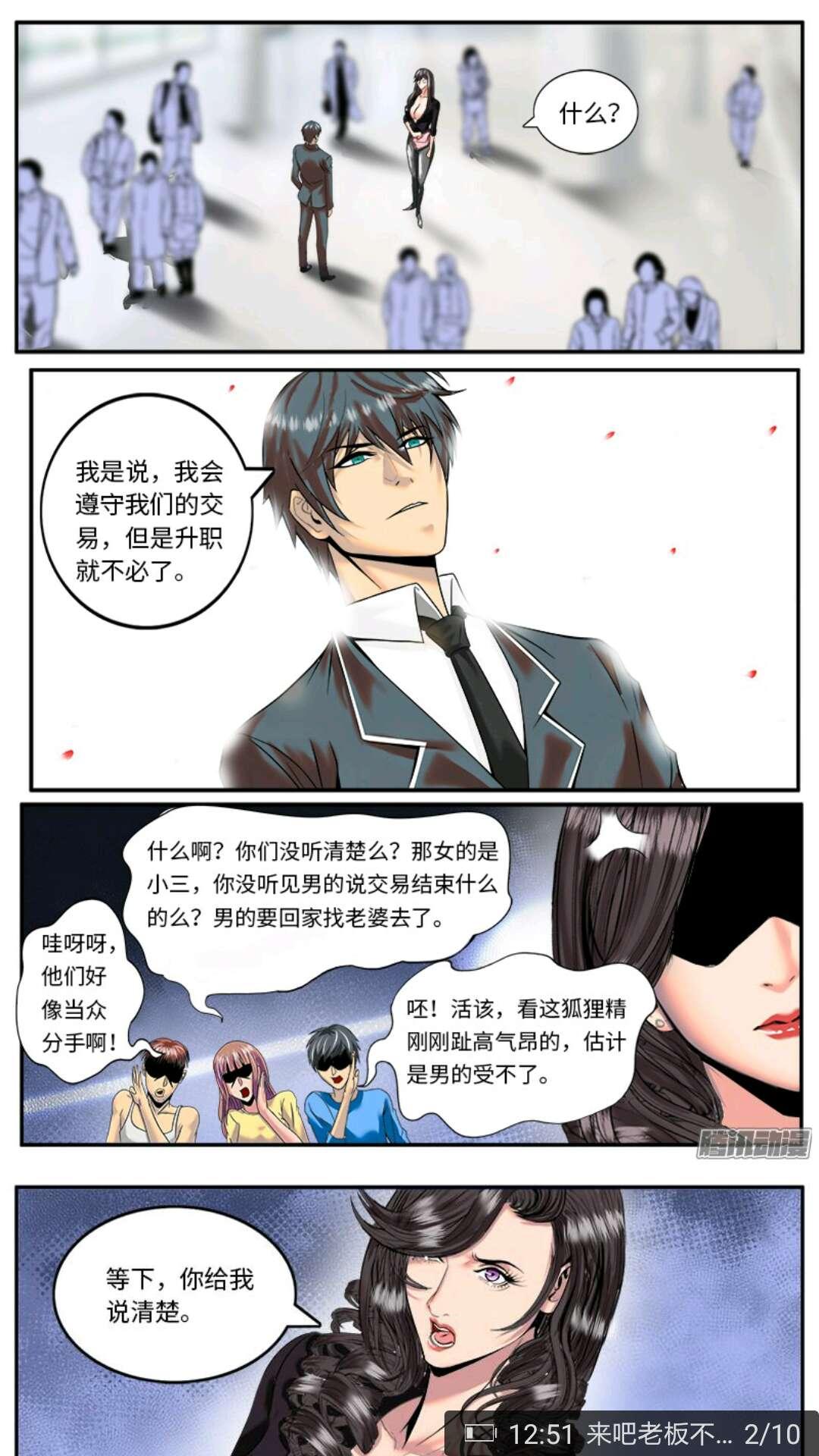 【漫画】一部好看的后宫漫画-小柚妹站