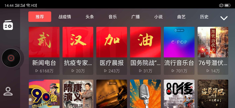 【分享】考拉电台v2.3.1 去广告/去升级 加入很多播放源