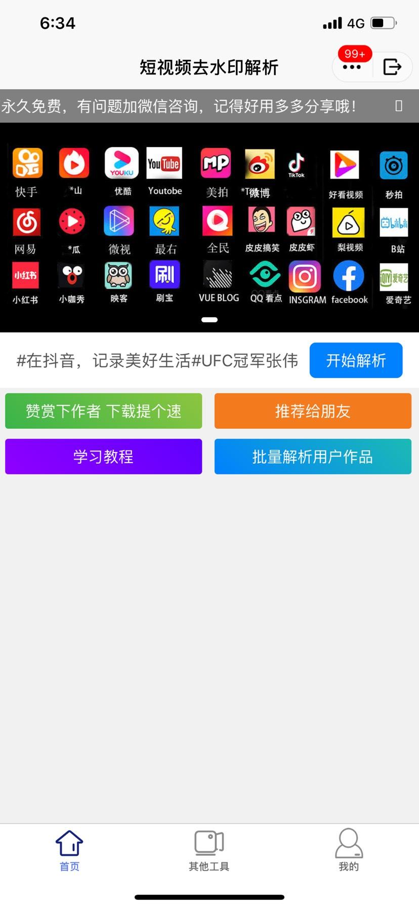 【QQ小程序】短视频去水印解析,支持批量解析,支持腾讯爱奇艺解析