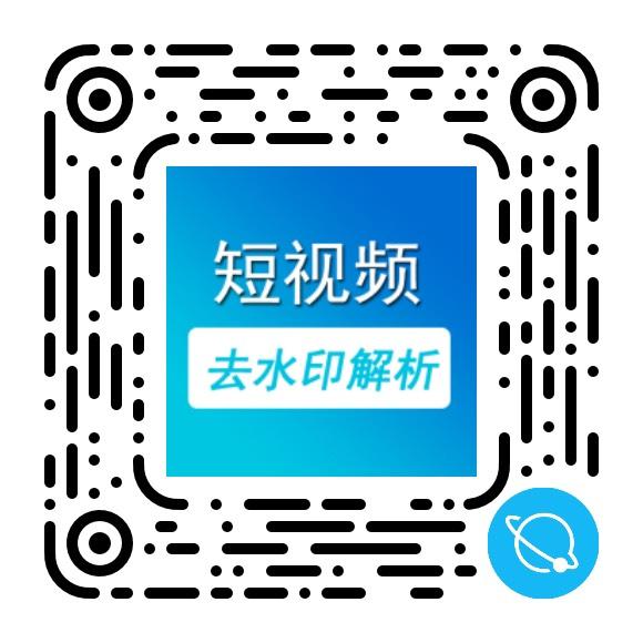 「QQ小程序」短视频去水印解析 - 支持批量解析 - 支持腾讯爱奇艺解析