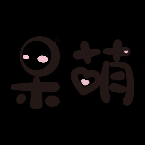 【原创软件】呆萌助手-多功能助手(1.8)