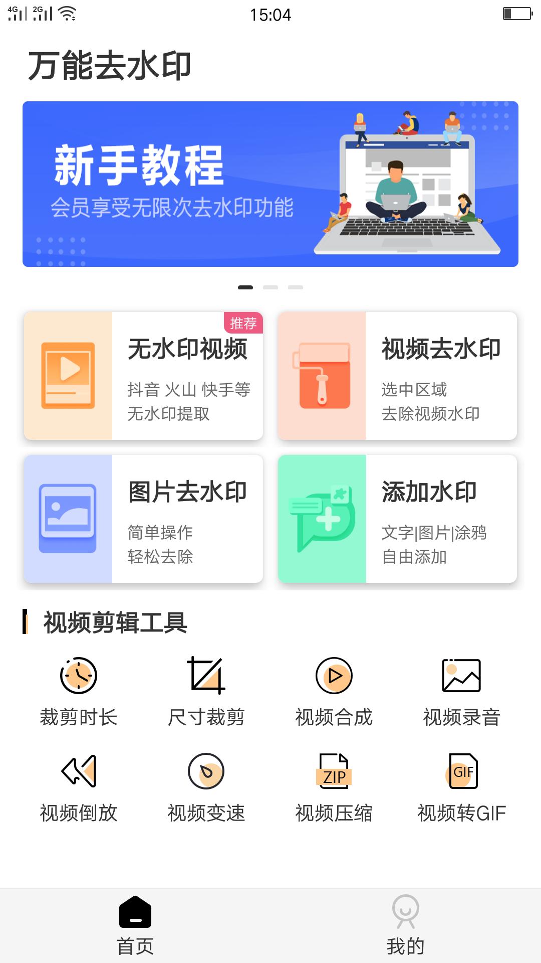 【资源分享】安卓万能去水印(已破解vip) 视频编辑神器!