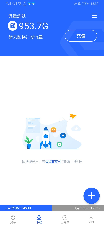 【分享】最新某度云破姐1tb版流量下载