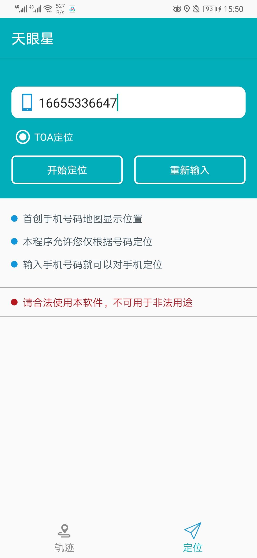【分享】天眼星内购破姐版可查手机号码定位
