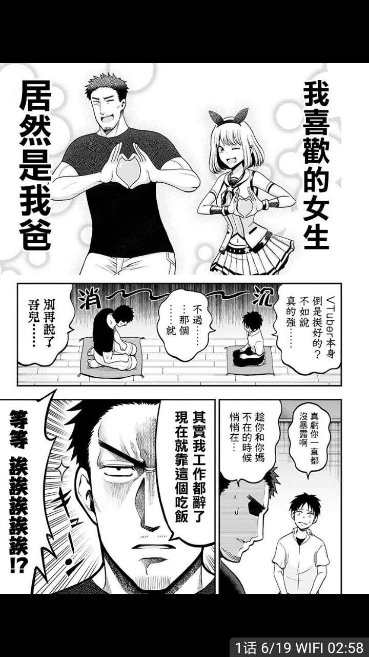 【漫画】关于我爸是美少女这件事