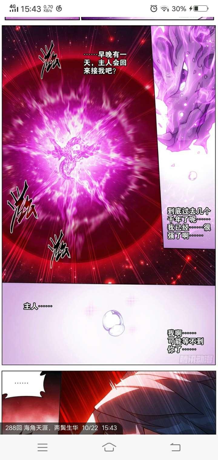 【漫画更新】斗破苍穹288回最新话