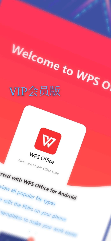 【申精】【分享】安卓WPS Office会员破解版V12.3.1