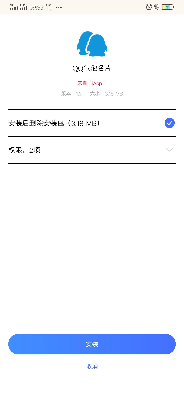 【原创分享】QQ气泡名片设置v1.2利用QQ气泡修改成软件