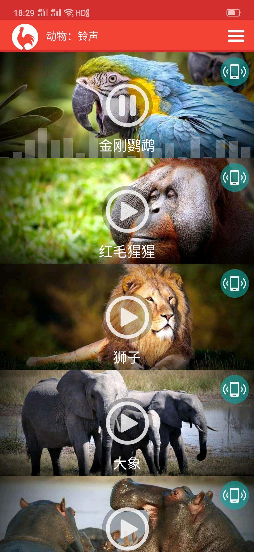 【分享】动物铃声_v4.1.0【完美解锁版】