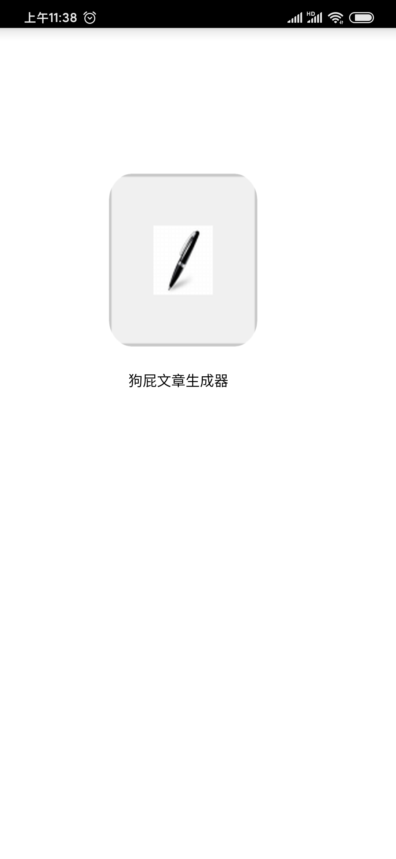 【软件分享】狗屁文章生成器 V1.0
