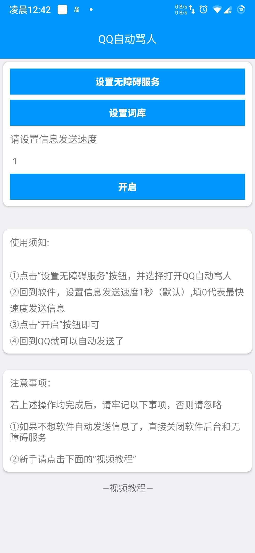 【原创分享】QQ自动怼人『支持自定义词库』