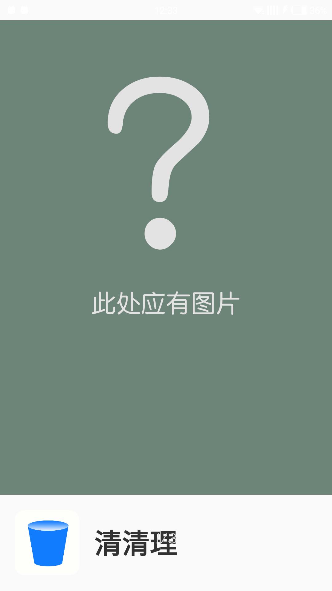 【分享】清清理 1.7.6