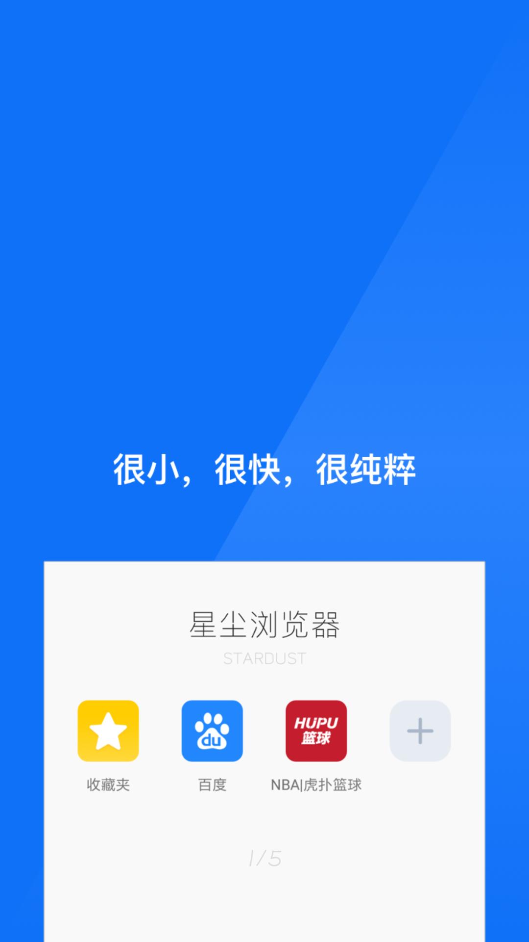 【分享】星尘浏览器 3.0.7