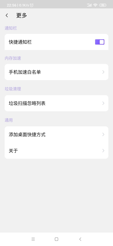 【分享】雪兔手机大师1.3