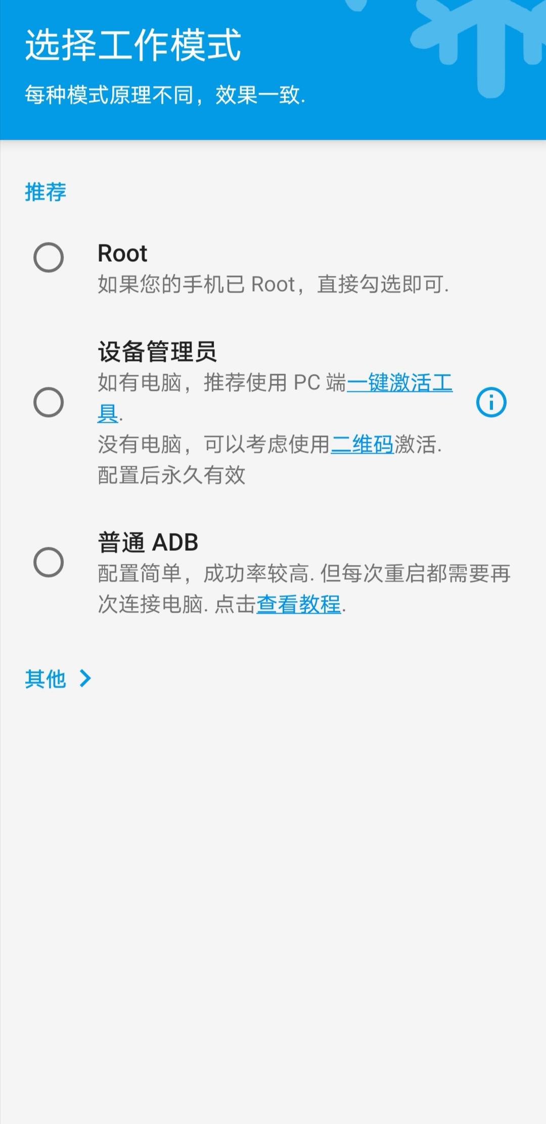 【分享】:冰箱v3.18.2 C 一个可以冻结软件的应用
