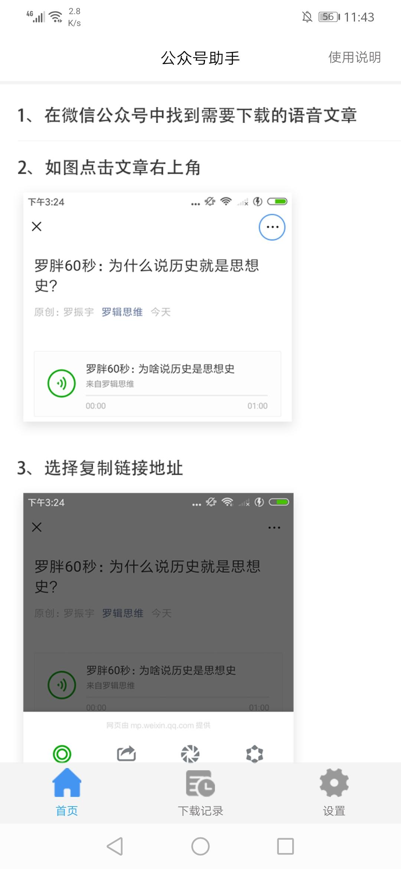 【分享】公众号语音助手8