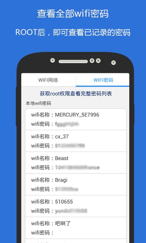 【考核】wifi侠一款连wifi神器